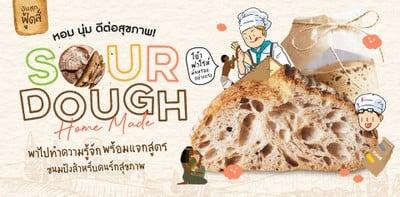แจกสูตร Sourdough ขนมปังยอดฮิต หอม นุ่ม แถมดีต่อสุขภาพ!