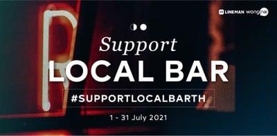 Support Local Bar แคมเปญช่วยเหลือผับ-บาร์ ของ LINE MAN Wongnai
