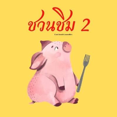ชวนชิม2
