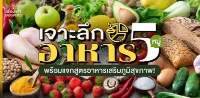 เจาะลึกอาหาร 5 หมู่ พร้อมแจกสูตรอาหารครบทุกหมู่ เสริมภูมิสุขภาพ!