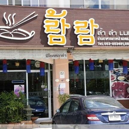 ร้านอาหารเกาหลี ล้ำลำ Lum Lum Korean Restaurant