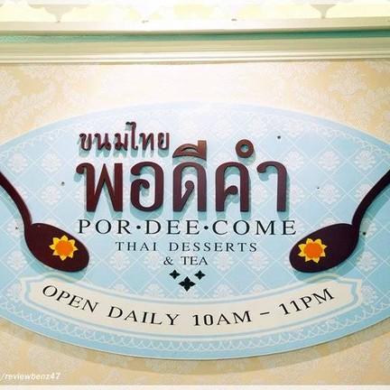ขนมไทยพอดีคำ