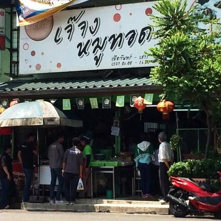 หน้าร้านเจ๊จงหมูทอดสาขาหลังโลตัสพระราม 4