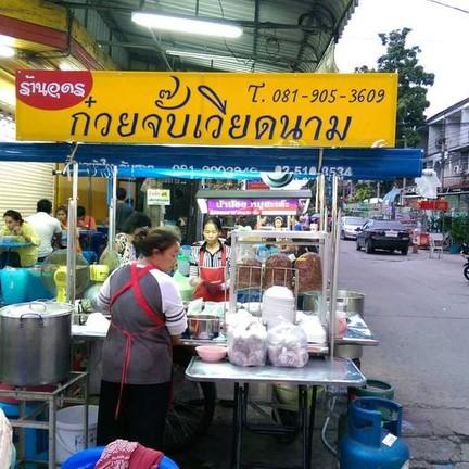 ก๋วยจั๊บเวียดนาม ตลาด กม.2
