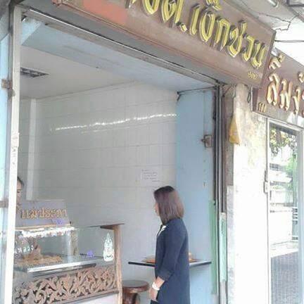 ห้าง ต เง๊กชวน ขนมเบื้องแม่ประภา บางลำพู