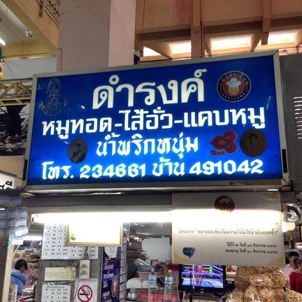 แนะนำครับ ลองชิมมาหลายร้าน ชอบร้านนีั