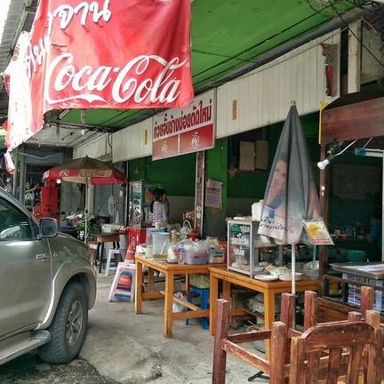 หน้าร้าน ถ้าจะมากินขอจอดรถได้