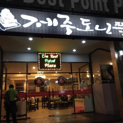 Jeju Dony