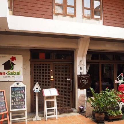 San-Sabai Massage&Nail
