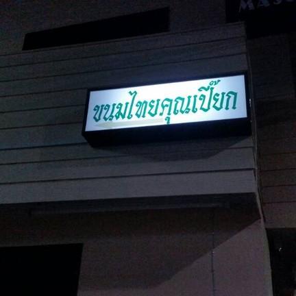 ป้ายร้านในตรอกพูนสุข ซอยหัวหิน 55