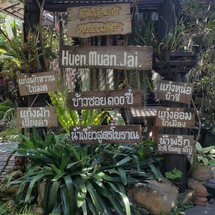 เฮือนม่วนใจ๋ Huan Muan Jai