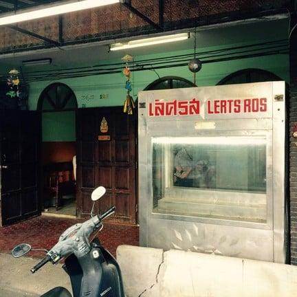 หน้าร้าน เปิดประตูตรงเวลา