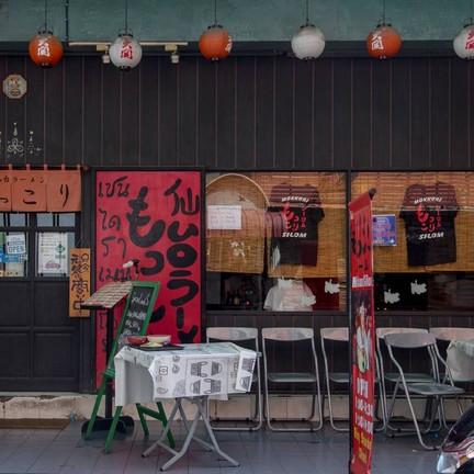 Sendai Ramen Mokkori สีลม