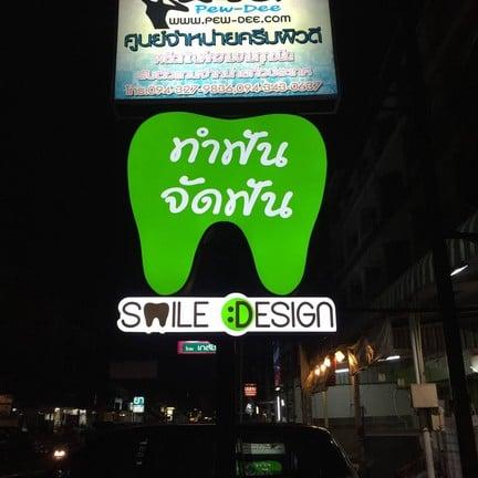 Smile Design BU ม.กรุงเทพ