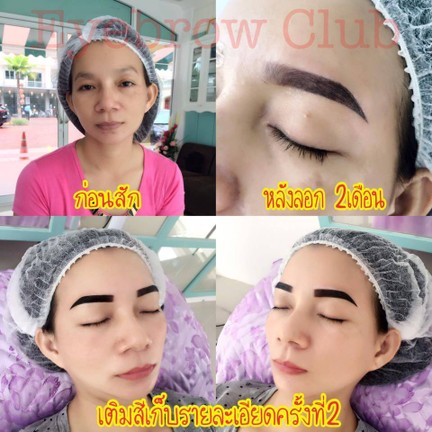 Eyebrow Club