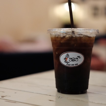 กาแฟไปยาลใหญ่