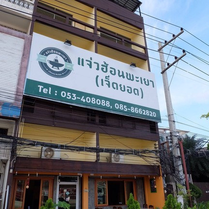 ร้านอาหารแจ่วฮ้อนพะเยา(เจ็ดยอด)