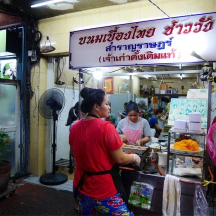 ขนมเบื้องไทยชาววัง สำราญราษฎร์