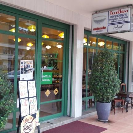 ใบเมี่ยง Cafe' & Restaurant ม.ศิลปากร