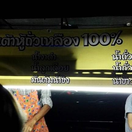 น้ำเต้าหู้ถั่วเหลือง 100% ถนนจันทน์ สะพาน 3