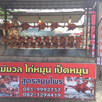 เป็ดไก่พร้อมขายค่ะ