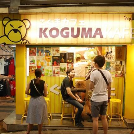 Koguma Kafé