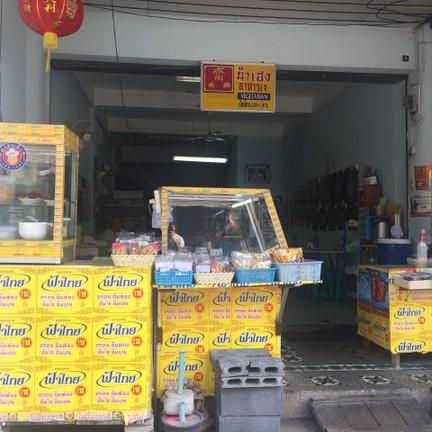 นำเฮงอาหารเจ ภูเก็ต