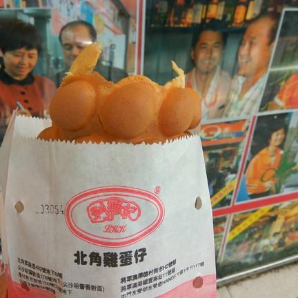 利強記北角雞蛋仔 Lee Keung Kee Egg Waffle North Point, Hong Kong