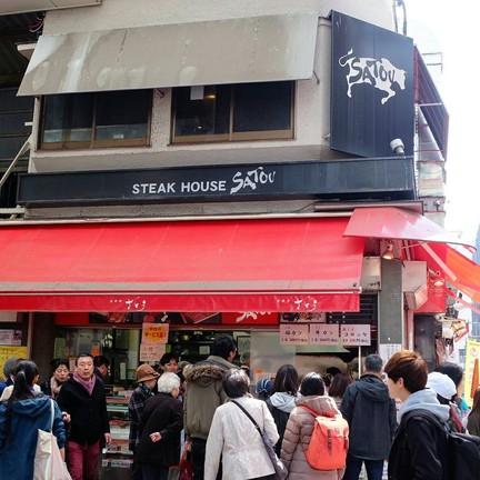 หน้าร้าน Satou Steak house