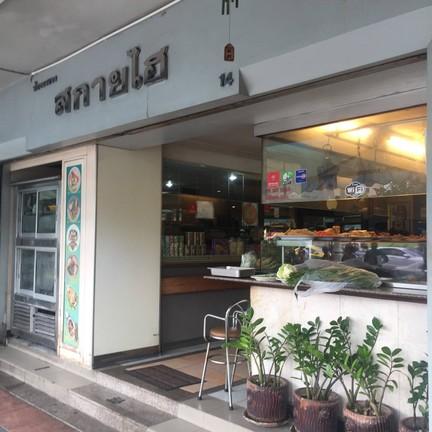 ข้าวต้มเตาถ่าน ห้องอาหารสกายไฮ (砂界海) ราชดำเนิน