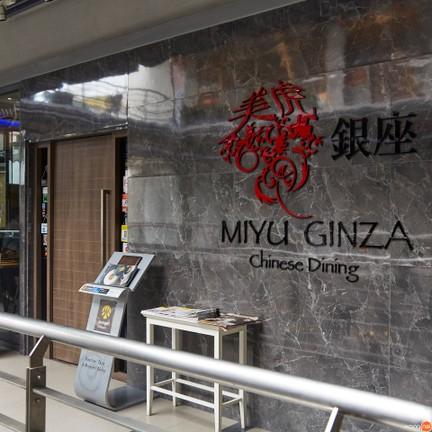 Miyu Ginza