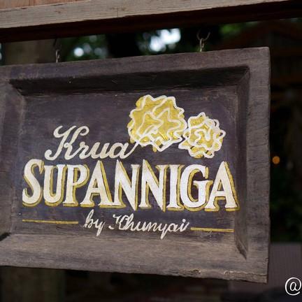 ป้ายชื่อร้านพร้อมดอกสุพรรณิการ์