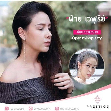The Prestige Clinic โครงการนิฮอนมูระ