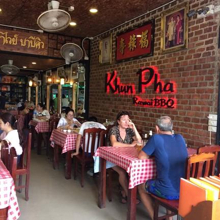 คุณภา ซีฟู้ด (Khun Pha Seafood)