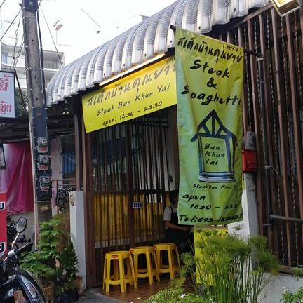 หน้าร้านเล็กๆข้างทาง จอดมอเตอร์ไซค์ได้