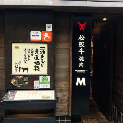 Matsusaka Yakiniku M Hozenji-hanare, Namba