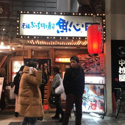 Uoshin Sushi Umeda