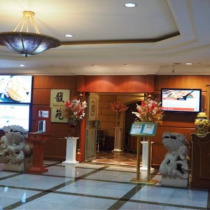 ฟุกหยวน โรงแรมโกลเด้น ทิวลิป ซอฟเฟอริน กรุงเทพ