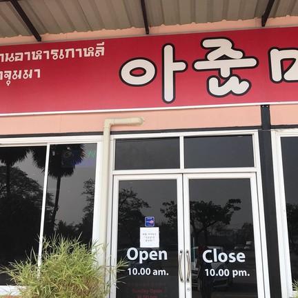 อาจุมมา อาหารเกาหลี