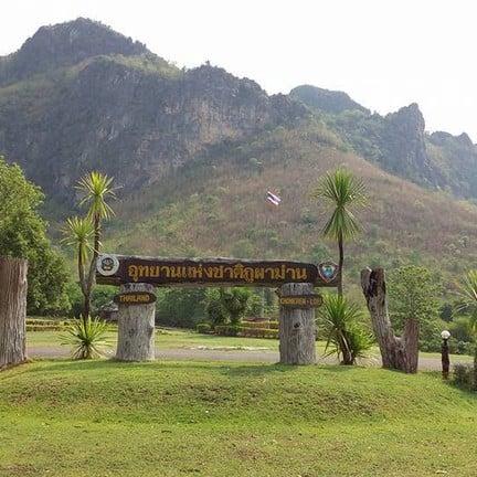 อุทยานแห่งชาติ ภูผาม่าน