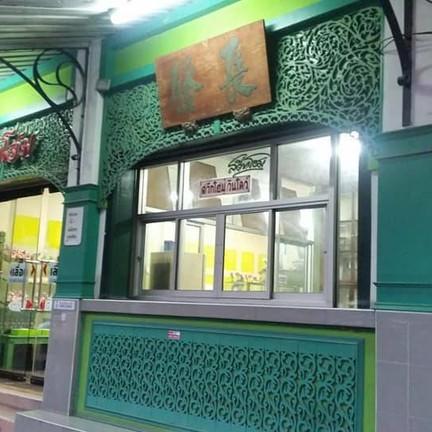 ร้านขนมสวีทโฮม