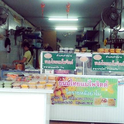 ขนมไทย ไพจิตต์