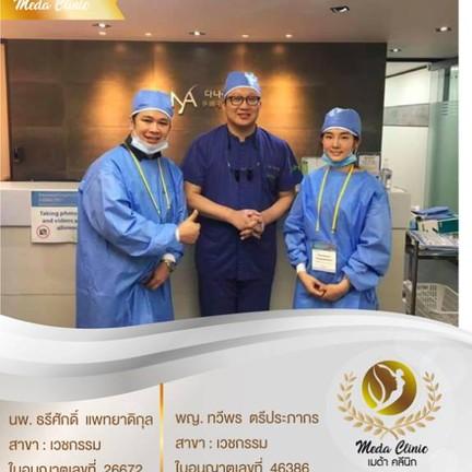Meda Clinic