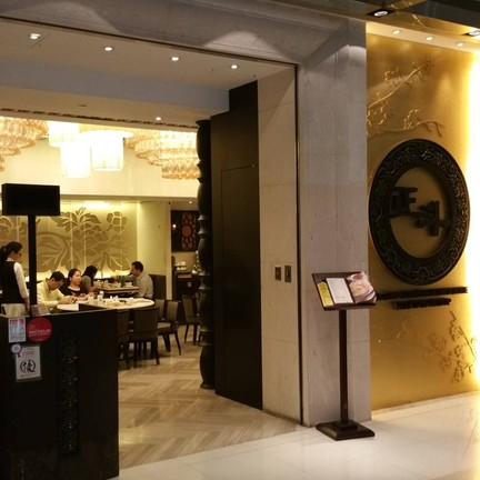 Tasty Congee & Noodle Wantun Shop IFC Mall