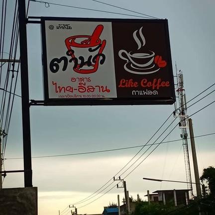 ตำนัว Cafe&Restaurant