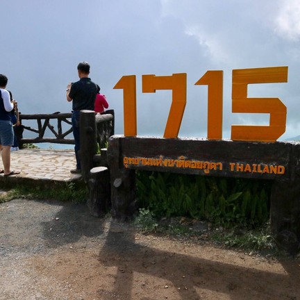 1715 อุทยานแห่งชาติดอยภูคา