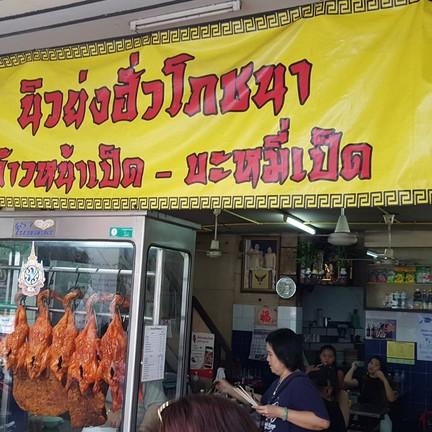 นิวย่งฮั่วโภชนา ถนนพระจันทร์