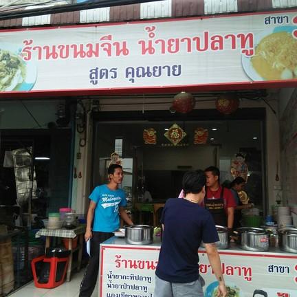 ขนมจีนน้ำยาปลาทู สูตรคุณยาย สาขา 3