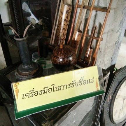 พิพิธภัณฑ์บ้านเมืองแร่นอง