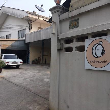 ขนมไทยสองสะใภ้ ถนน พระราม 9 ซอยสงบสุข